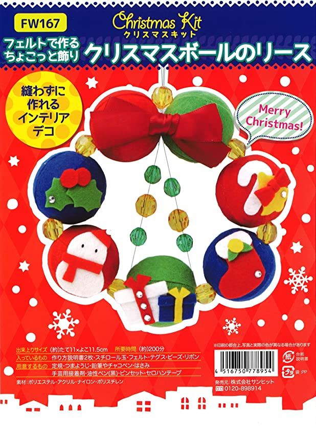 セージ結核ピーブサンヒット クリスマスキット フェルトで作るちょこっと飾り クリスマスボールのリース FW167