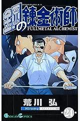 鋼の錬金術師 24巻 (デジタル版ガンガンコミックス) Kindle版