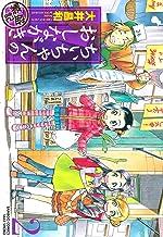 ちぃちゃんのおしながき 繁盛記 (2) (バンブーコミックス)