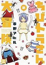 表紙: ちびトラさんの大冒険 (花音コミックス) | 春野アヒル