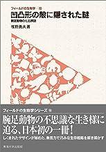 表紙: フィールドの生物学10 凹凸形の殻に隠された謎 腕足動物の化石探訪 | 椎野 勇太