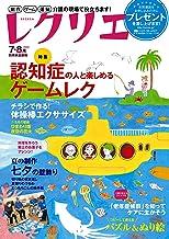 表紙: レクリエ 2015年 7・8月 [雑誌] | レクリエ編集部