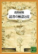 表紙: 読書の極意と掟 (講談社文庫)   筒井康隆