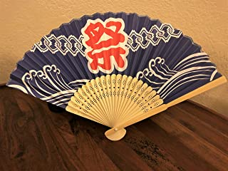 Daiso Japanese Folding Fan (Sensu): 「祭(FESTIVAL」Kanji Painting