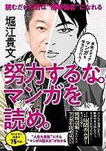表紙: 努力するな。マンガを読め。 | 堀江 貴文