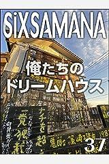 シックスサマナ 第37号 俺たちのドリームハウス Kindle版