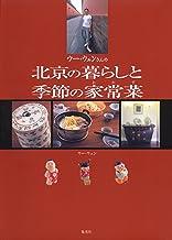 表紙: ウー・ウェンさんの北京の暮らしと季節の家常菜 (集英社女性誌eBOOKS) | ウー・ウェン