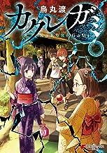 表紙: カクレガミ(1) (電撃コミックスNEXT) | 烏丸 渡