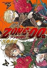 表紙: ZONE‐00 第16巻 ZONE-00 (あすかコミックスDX) | 九条 キヨ