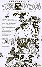 表紙: うる星やつら〔新装版〕(28) (少年サンデーコミックス) | 高橋留美子