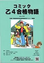 コミック乙4合格物語
