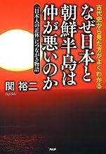 表紙: 古代史から見た方がよくわかる なぜ日本と朝鮮半島は仲が悪いのか 「日本人の正体」につながる物語 | 関 裕二