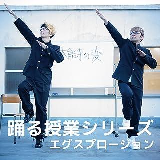 踊る授業シリーズ