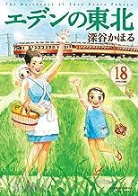 表紙: エデンの東北 (18) (バンブーコミックス 4コマセレクション)   深谷かほる