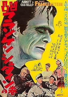 Foreign Movie Posters Abbott and Costello Meet Frankenstein 1954. First Release Japanese