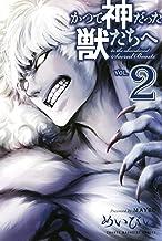 かつて神だった獣たちへ(2) (週刊少年マガジンコミックス)