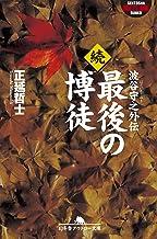 表紙: 続 最後の博徒 波谷守之外伝 (幻冬舎アウトロー文庫) | 正延哲士