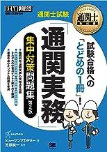 表紙: 通関士教科書 通関士試験「通関実務」集中対策問題集 第2版 | ヒューマンアカデミー