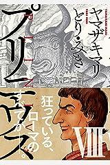 プリニウス 8巻: バンチコミックス Kindle版