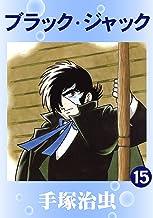 表紙: ブラック・ジャック 15 | 手塚治虫