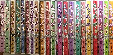 うらめしや コミック 1-21巻セット (ジュールコミックス)