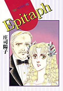 Epitaph (BE・LOVEコミックス)