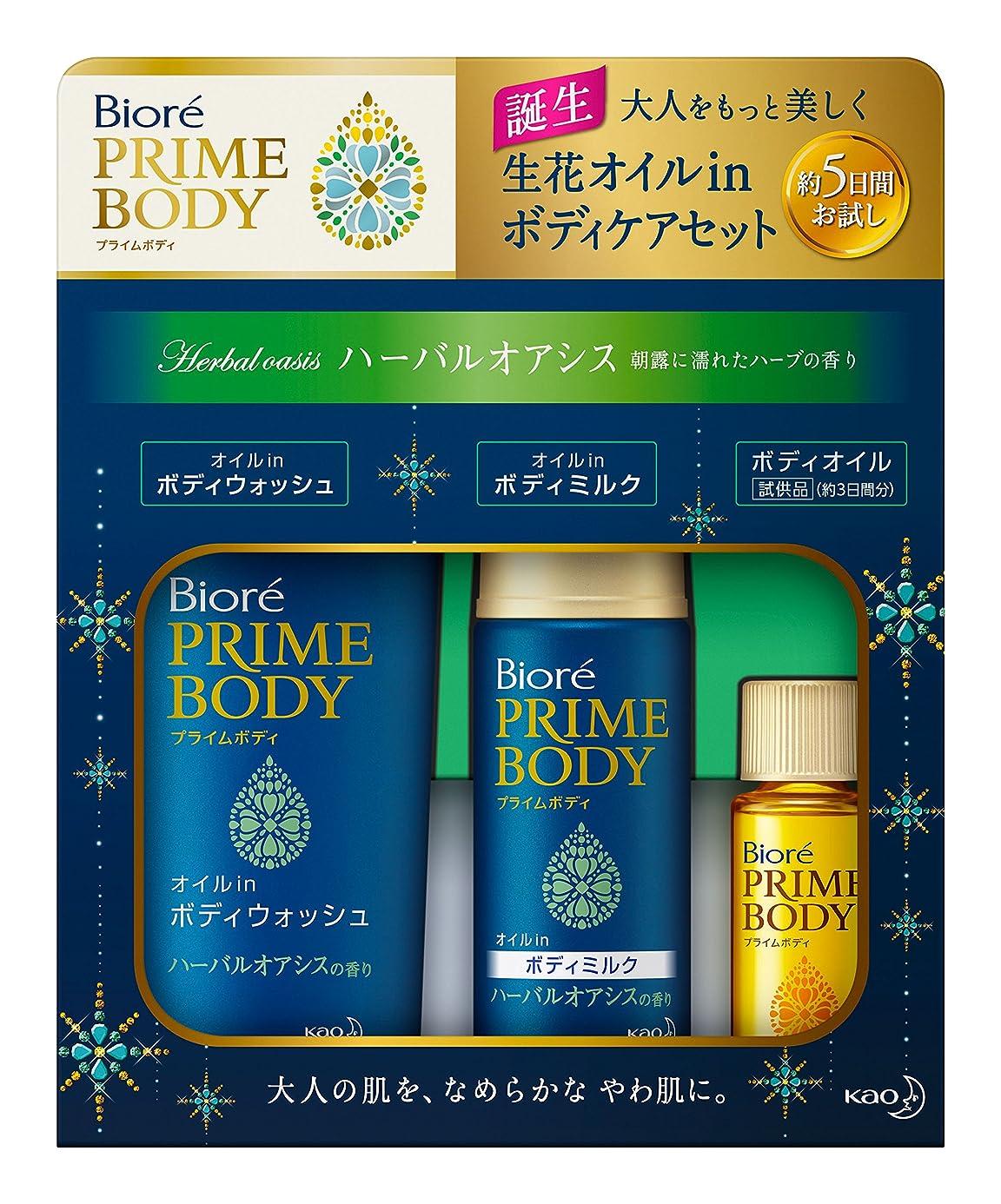 寄付ロゴ相談ビオレ プライムボディ 5日間お試しセット ハーバルオアシスの香り 83ml