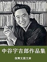表紙: 中谷宇吉郎作品集: 77作品収録 | 中谷宇吉郎