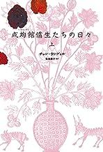 表紙: 成均館儒生たちの日々(上) | チョン・ウングォル