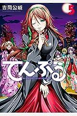 てんぷる(5) (コミックDAYSコミックス) Kindle版