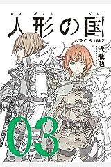 人形の国(3) (シリウスコミックス) Kindle版