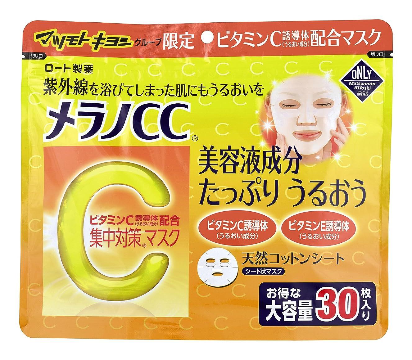含める申請中左ロート製薬 メラノCC 集中対策マスク 大容量 30枚