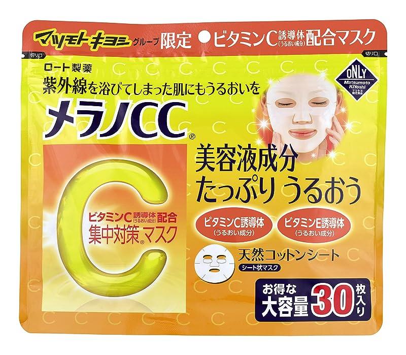 ブラウン本クレーンロート製薬 メラノCC 集中対策マスク 大容量 30枚