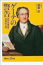 表紙: ゲーテの警告 日本を滅ぼす「B層」の正体 (講談社+α新書)   適菜収