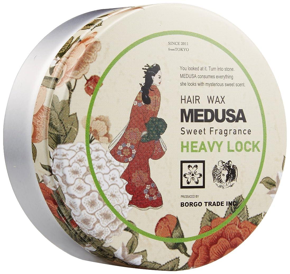 反対した皿長方形メドゥーサ スウィートフレグランス ワックス ヘヴィロック 65g