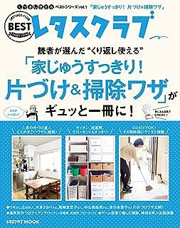 くり返し使えるベストシリーズ vol.1 くり返し使える「家じゅうすっきり!片づけ&掃除ワザ」がギュッと一冊に! (レタスクラブMOOK)