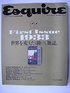 Esquire (エスクァイア) 日本版【別冊】 創刊号復刻版(1989年10月)