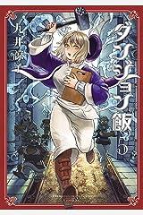 ダンジョン飯 5巻 (HARTA COMIX) Kindle版