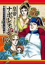 表紙: 皇帝ナポレオン(12) | 池田理代子