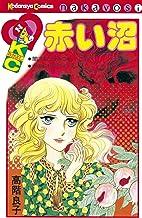 赤い沼 (なかよしコミックス)