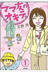 ママ友のオキテ。(分冊版) 【第1話】 (本当にあった笑える話) Kindle版