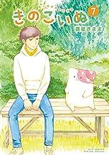 きのこいぬ(7)【電子限定特典ペーパー付き】 (RYU COMICS)