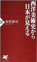 表紙: 西洋美術史から日本が見える (PHP新書) | 木村 泰司