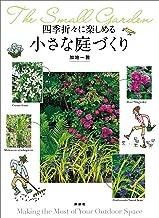 表紙: 四季折々に楽しめる 小さな庭づくり | 加地一雅