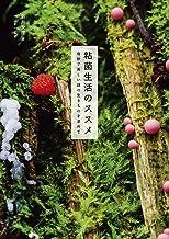 表紙: 粘菌生活のススメ:奇妙で美しい謎の生きものを求めて | 新井 文彦