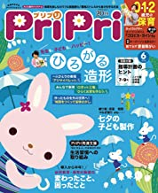 表紙: PriPri 2020年6月号 [雑誌] | PriPri編集部