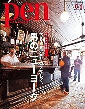表紙: Pen (ペン) 2012年 6/1号 [雑誌]   Pen編集部