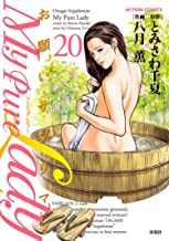 My Pure Lady : 20 (アクションコミックス)