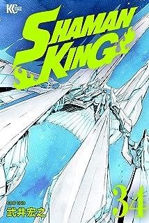 SHAMAN KING ~シャーマンキング~ KC完結版(34) (少年マガジンエッジコミックス)