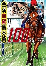 表紙: 金満血統馬券術100連発 2021年版 (サラブレBOOK) | 田端 到